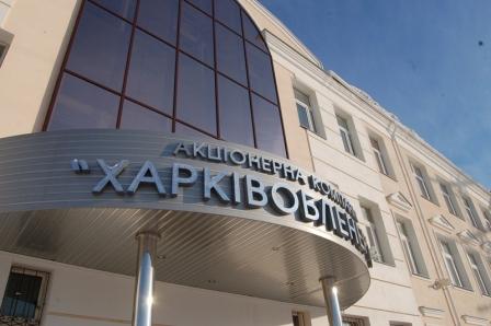 Из-за завышения показателей в платежках планируется пикет «Харьковоблэнерго»