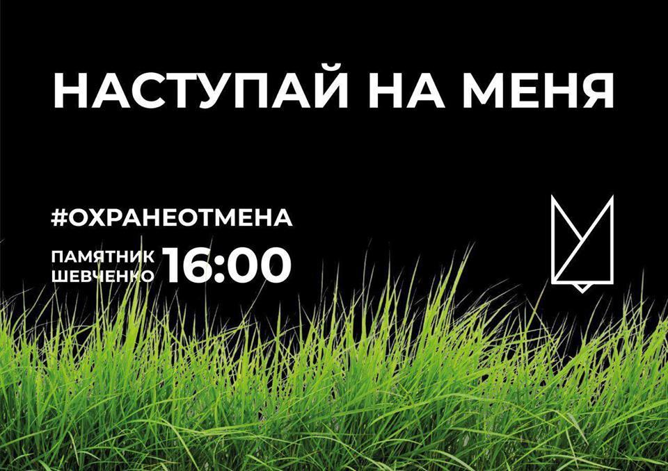 «Охране — отмена»: у памятника Шевченко собирается протест против насилия ЧОПовцев (обновляется)