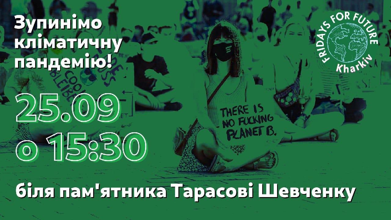 Международную климатическую кампанию Fridays for Future поддержали из Харькова