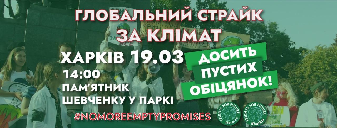 К глобальной забастовке за климат присоединяются в Харькове