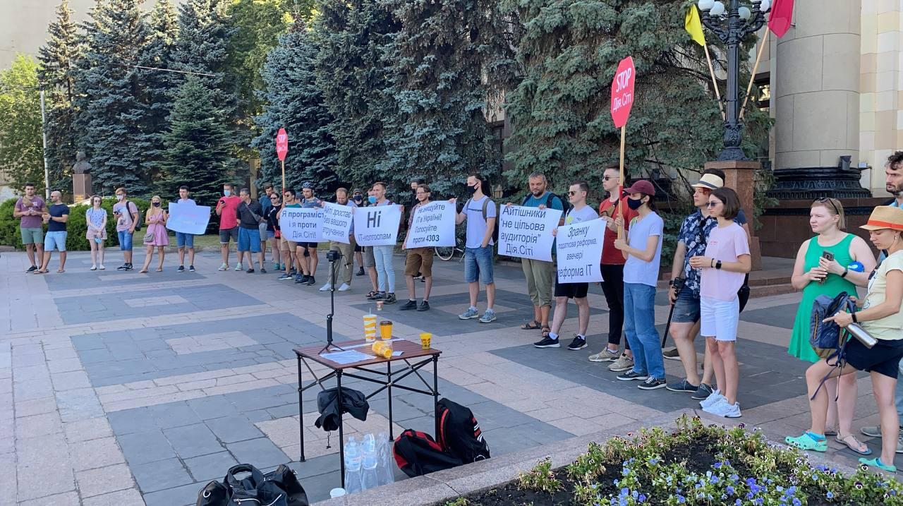 Под Харьковской ОГА протест против нововведений для IT-отрасли
