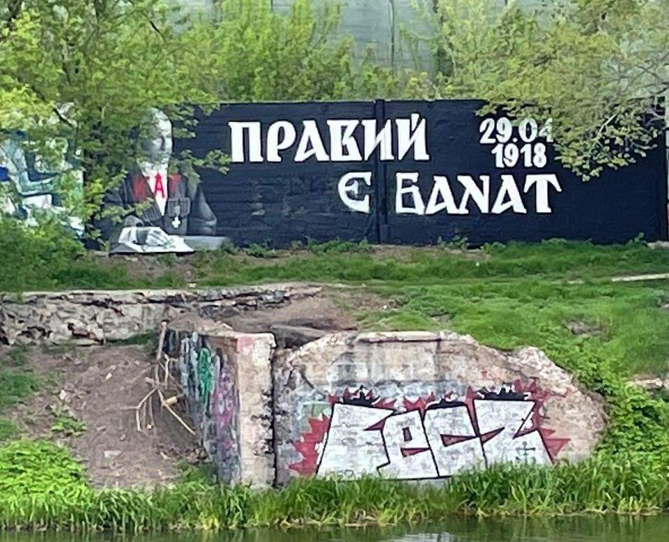 На берегу реки Харьков в третий раз закрасили мурал со Скоропадским
