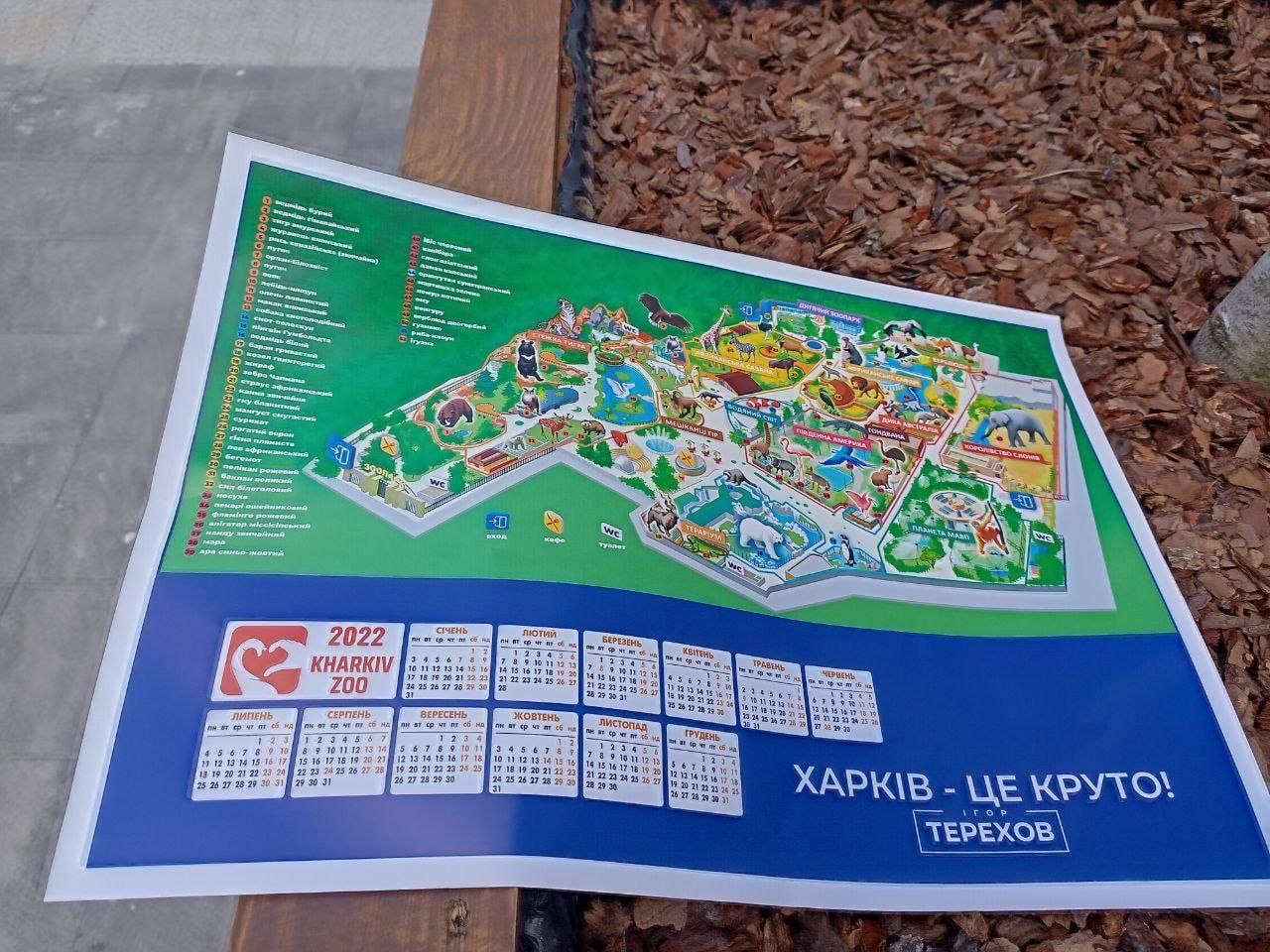 Почему вход по «бесплатным приглашениям» в Харьковский зоопарк столкнулся со срочными коррективами